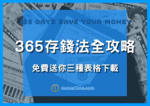 【2021】365存錢法攻略,如何達成?免費送你三種表格下載連結