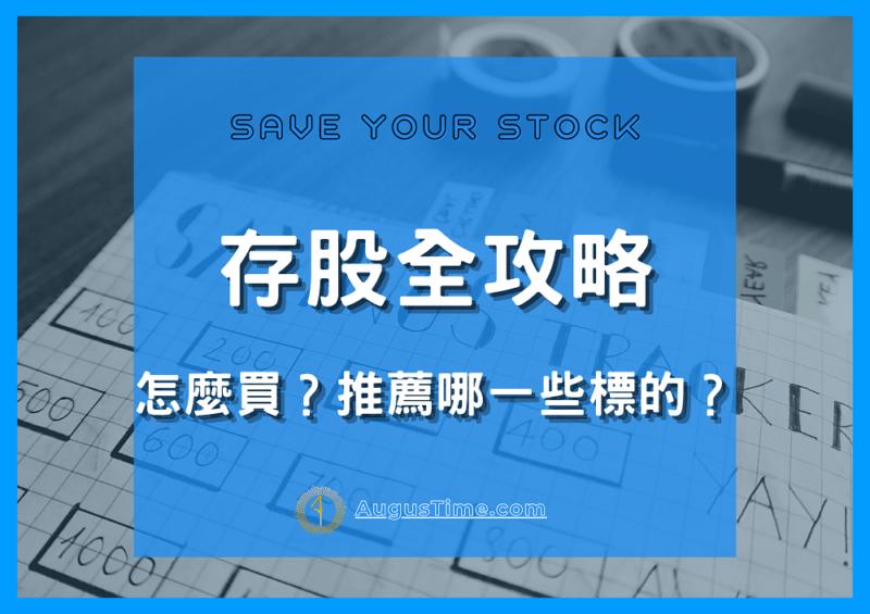 【2021】存股是什麼意思?怎麼買?推薦哪些標的和app?
