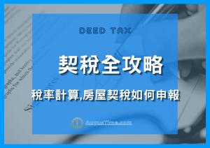 契稅是什麼?稅率計算,試算範例,房屋契稅如何申報?大約多少?