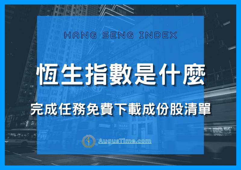 香港恆生指數是什麼,成份股清單,ETF,期貨走勢圖推薦軟體