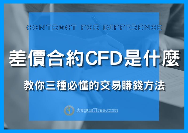 差價合約CFD是什麼?交易賺錢方法?槓桿多少?期貨?
