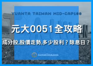 元大0051ETF,成分股,股價走勢,股利配息有多少?除息日何時?
