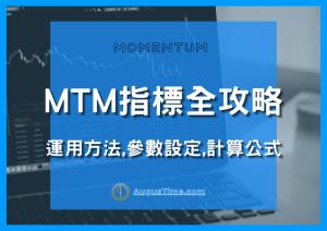 MTM指標運用,優缺點分析,計算公式,參數設定教學