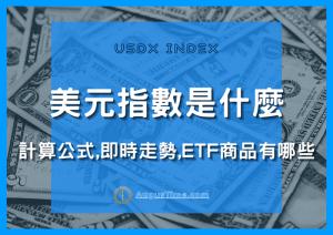 美元指數是什麼,意義,即時,走勢圖,ETF