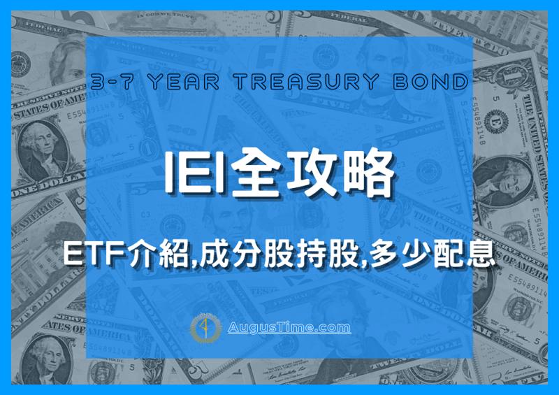 IEI stock,IEI ETF,IEI 成分股,IEI 配息、殖利率