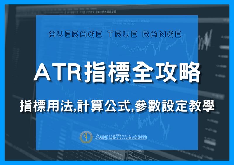 ATR指標,指標用法,ATR計算公式,ATR參數設定,技術分析教學,