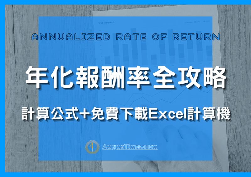 年化報酬率計算,年化報酬率公式,年化報酬率Excel,年化報酬率計算機