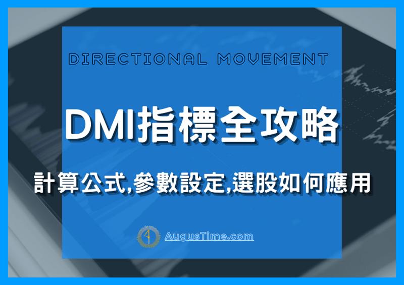 DMI線,指標計算公式,參數設定,選股票如何應用?