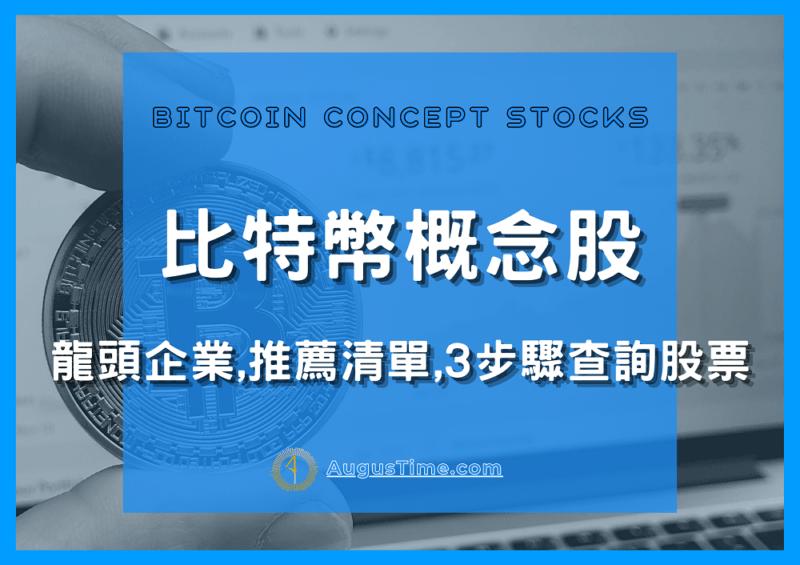 比特幣概念股 2021,比特幣概念股有哪些,比特幣概念股推薦,比特幣概念股精英,比特幣概念股 股票,比特幣概念股是什麼,比特幣概念股 2019,比特幣概念股 2020