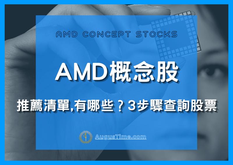 AMD概念股2021,AMD概念股有哪些,AMD概念股 股票,AMD概念股台灣,AMD概念股供應鏈,AMD概念股推薦,AMD概念股金居,AMD概念股聯電,AMD概念股2020