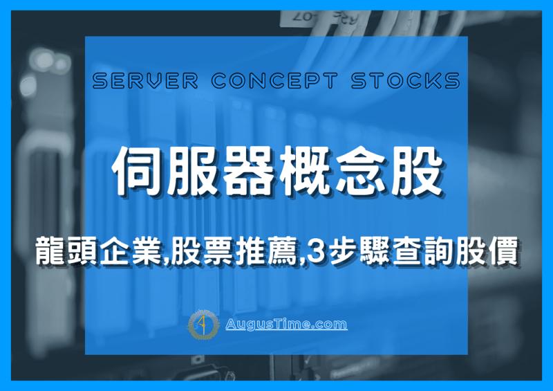 伺服器概念股2021,伺服器概念股2020,伺服器概念股有哪些,伺服器概念股龍頭,伺服器概念股 股票,伺服器概念股推薦,伺服器概念股神達,伺服器概念股 股價,5G伺服器概念股,