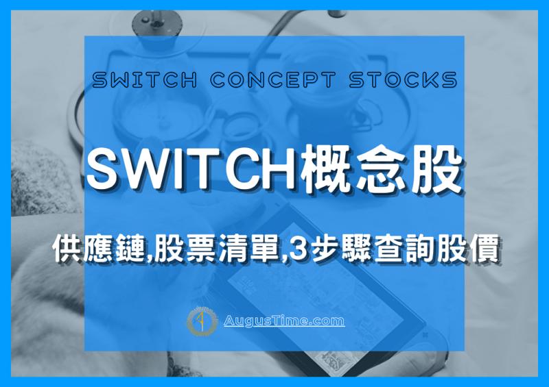 Switch概念股 2021,Switch概念股有哪些,Switch供應鏈,Switch概念股龍頭,Switch概念股 股票,Switch概念股 股價,任天堂 Switch概念股,Switch概念股,