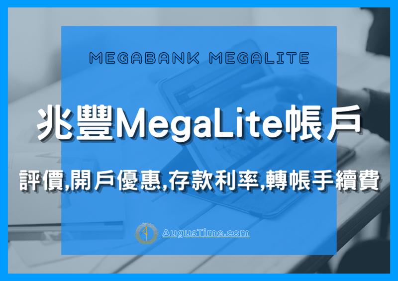 兆豐數位存款帳戶,兆豐數位銀行推薦,兆豐數位存款帳戶2021,兆豐數位銀行推薦,兆豐銀行,MegaLite,數位帳戶,兆豐數位帳戶優惠,兆豐數位帳戶利率,兆豐數位帳戶轉帳優惠,兆豐數位帳戶轉帳手續費,兆豐銀行MegaLite,MegaLite活存,MegaLite利息,MegaLite推薦,MegaLite金融卡