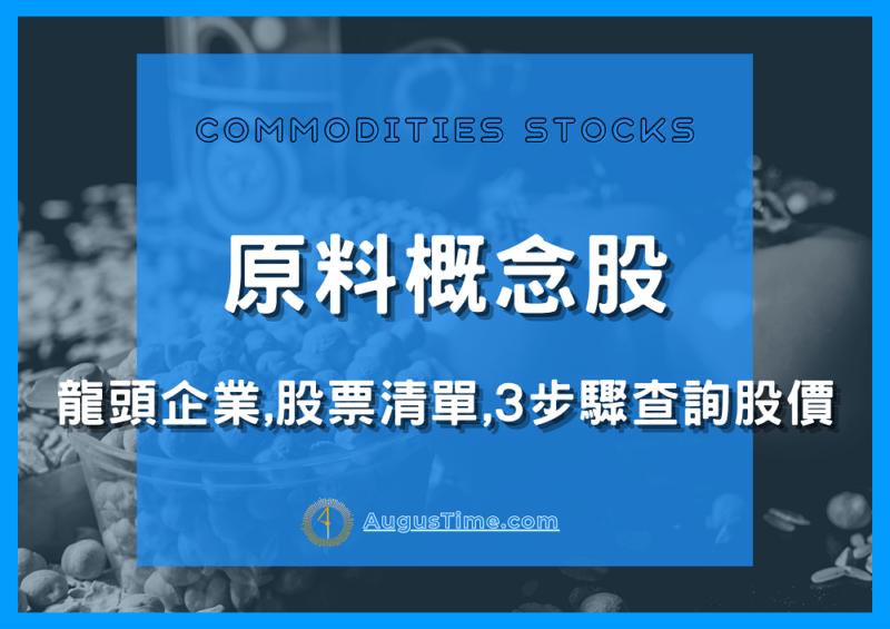 原料概念股,原物料概念股,鋁原料概念股,鎳原料概念股,食品原料概念股,電池原料概念股,,台灣原料概念股