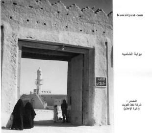 old kuwait gate shamiya