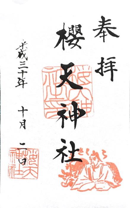 御朱印桜天神社