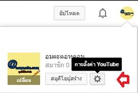 ยืนยันเบอร์ Youtube 1