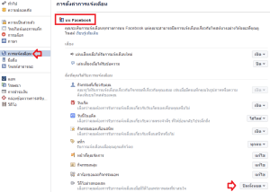 facebook-notification-live