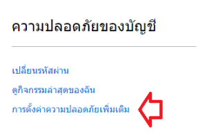 security-2-step-hotmail