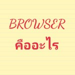 Browser คืออะไร
