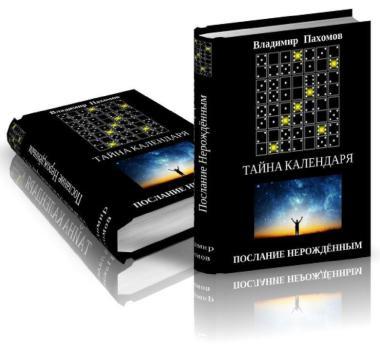 tayna-kalendarya-poslanie-nerozhdyonnym