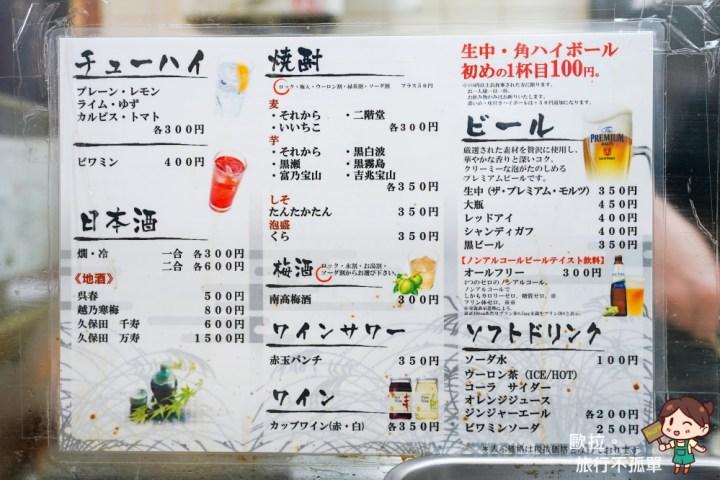 大阪七福神居酒屋菜單