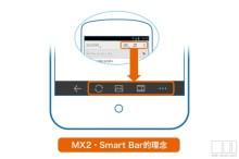 smartbar1