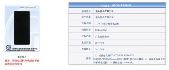Huawei-P30-tenaa