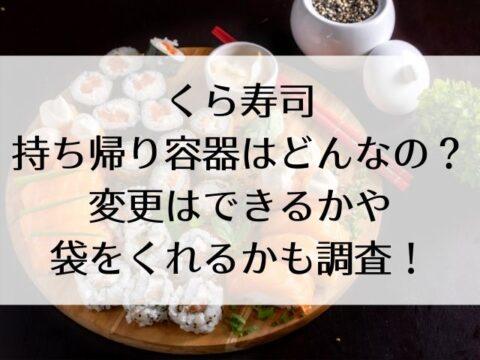 くら 寿司 持ち帰り ネット 【2021年最新】くら寿司のテイクアウト(お持ち帰り)メニュー一覧