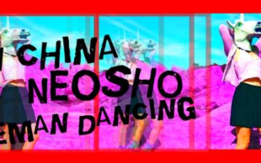 NEW CHINA | NEOSHO | WHITEMAN DANCING