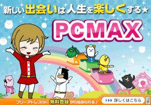 PCMAXで彼女をつくる
