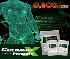 ゲノムバンクX