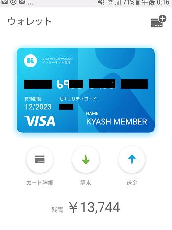 KYASHバーチャルカードの画像