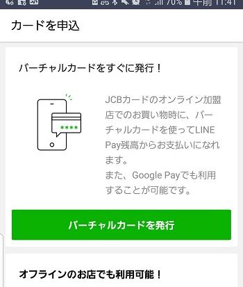 LINE Payバーチャルカードを発行する際に最後に表示される画面画像