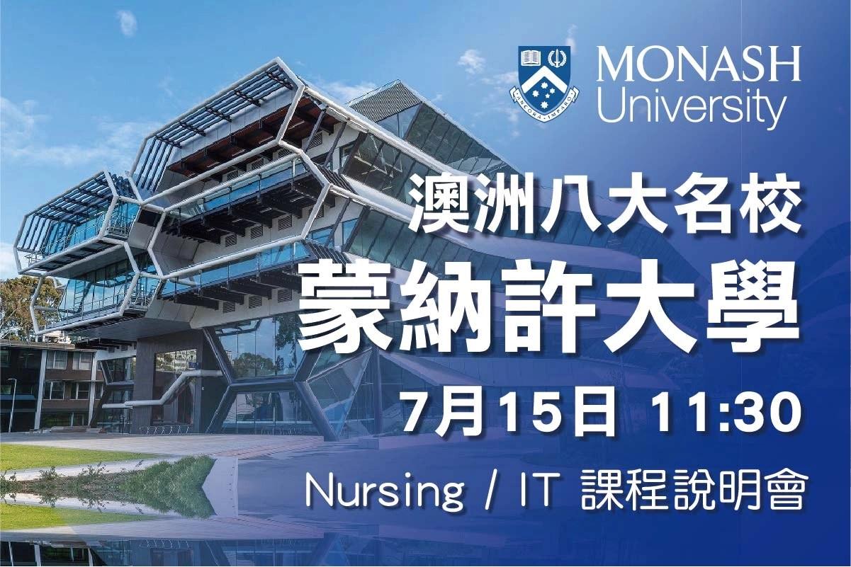 715 澳洲 IT、護理課程分享會|澳洲八大名校講座 - 蒙納許大學