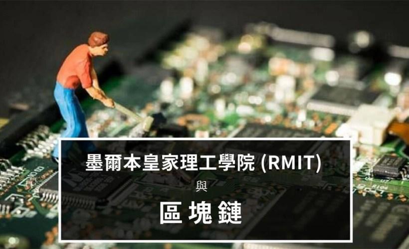 墨爾本皇家理工學院 (RMIT) 拓展區塊鏈研究布局,和香港理工大學成立「區塊鏈和加密貨幣技術聯合實驗室」