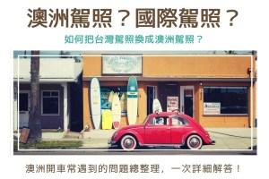 【2018 澳洲駕照申請教學】怎麼把台灣駕照換成澳洲駕照?國際駕照可以用嗎? 3