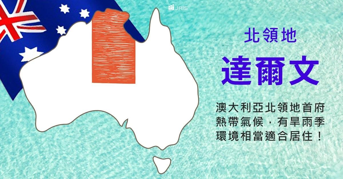 澳洲達爾文城市生活費用、氣候、工作、讀書環境介紹 (3)