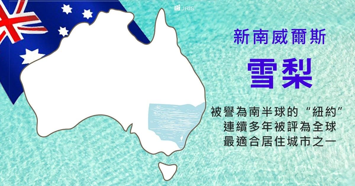 澳洲雪梨城市生活費用、氣候、工作、讀書環境介紹 (5)