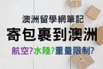 台灣郵寄包裹到澳洲,怎麼寄郵資最划算?幾天會到呢?重量及尺寸郵寄限制?|澳洲留學網傑瑞斯整理