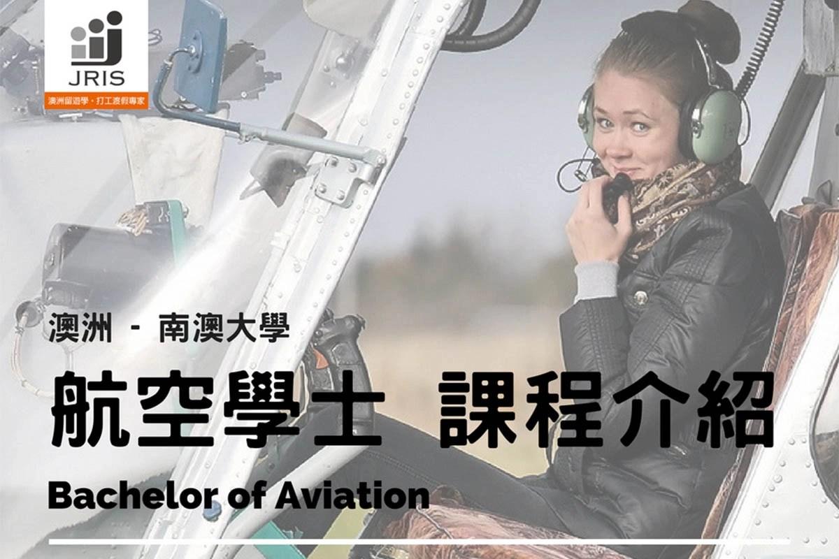 想要成為飛行員或機師?澳洲 南澳大學航空學士 Bachelor of Aviation 申請流程2
