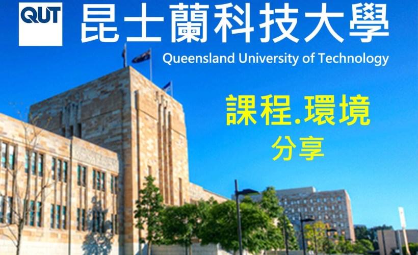 昆士蘭科技大學 QUT 交換學生生活-澳洲留學經驗分享|布里斯本生活-澳洲留學網傑瑞斯澳洲代辦
