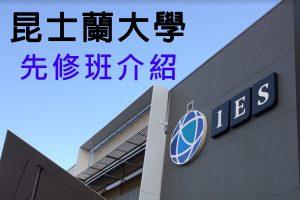 昆士蘭大學先修班 -IES COLLEGE IES Foundation Program - 澳洲留學網 . 傑瑞斯留遊學代辦