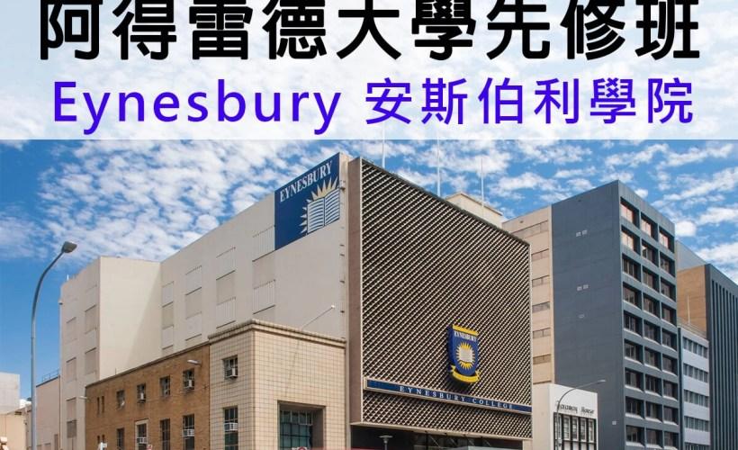 阿得雷德大學先修班 – 安斯伯利學院 Eynesbury - 澳洲留學網 . 傑瑞斯留遊學代辦