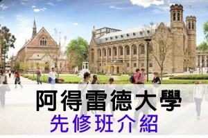 阿得雷德大學先修班 - The University of Adelaide College 阿得雷德大學學院 - 澳洲留學網 . 傑瑞斯留遊學代辦
