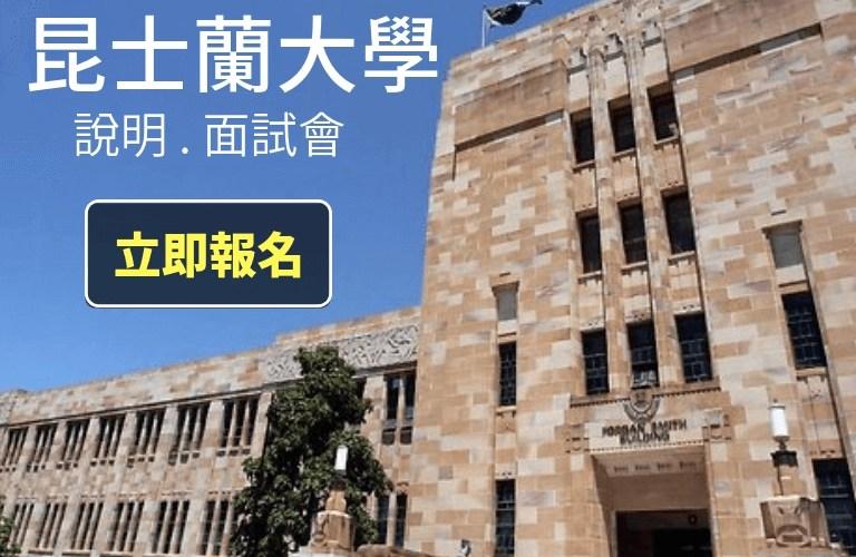 澳洲昆士蘭大學台灣面試會