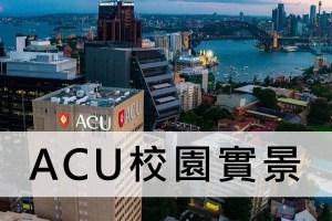 澳洲天主教大學 ACU 校園設施立即看 - 360虛擬之旅