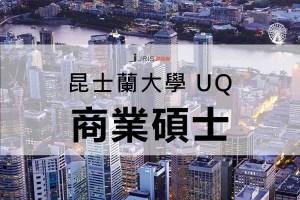 昆士蘭大學UQ-商業碩士(Business)介紹