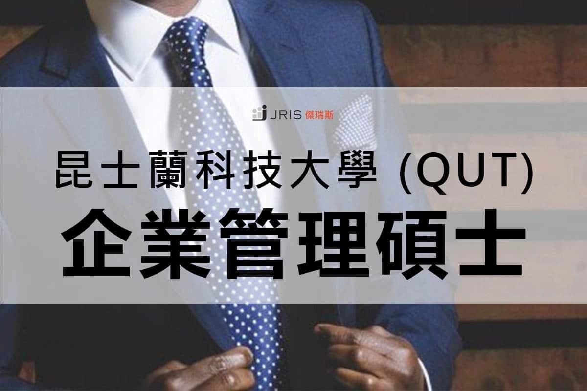 昆士蘭科技大學 (QUT) - 企業管理碩士 Master of Business Administration