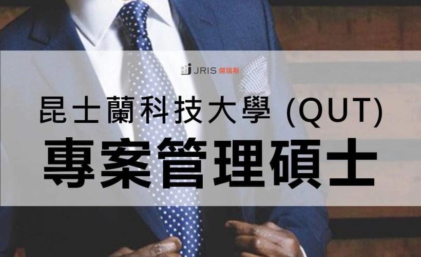 昆士蘭科技大學 (QUT) – 專案管理碩士 Master of Project Management
